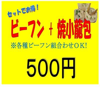 ビーフン+生煎饅頭(焼小龍包)セット