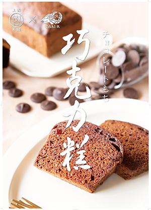 黄金餅の第3弾!チョコ味の巧克力糕を2月14日〜24日まで期間限定発売いたします。