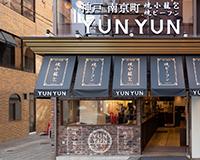 神戸南京町YUNYUN