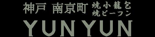 ビーフンと焼小龍包の専門店 YUNYUN