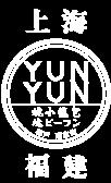 ビーフンと焼小龍包の専門店 yunyu