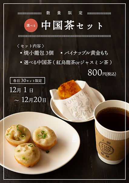 YUNYUN大丸心斎橋店にて数量限定のお得なセットメニュー販売開始