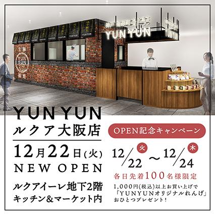 YUNYUNルクア大阪店オープンのお知らせ