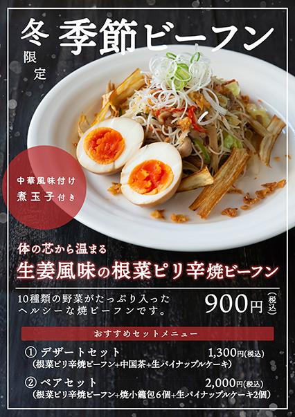 YUNYUN大丸心斎橋店にて季節限定メニューの販売開始